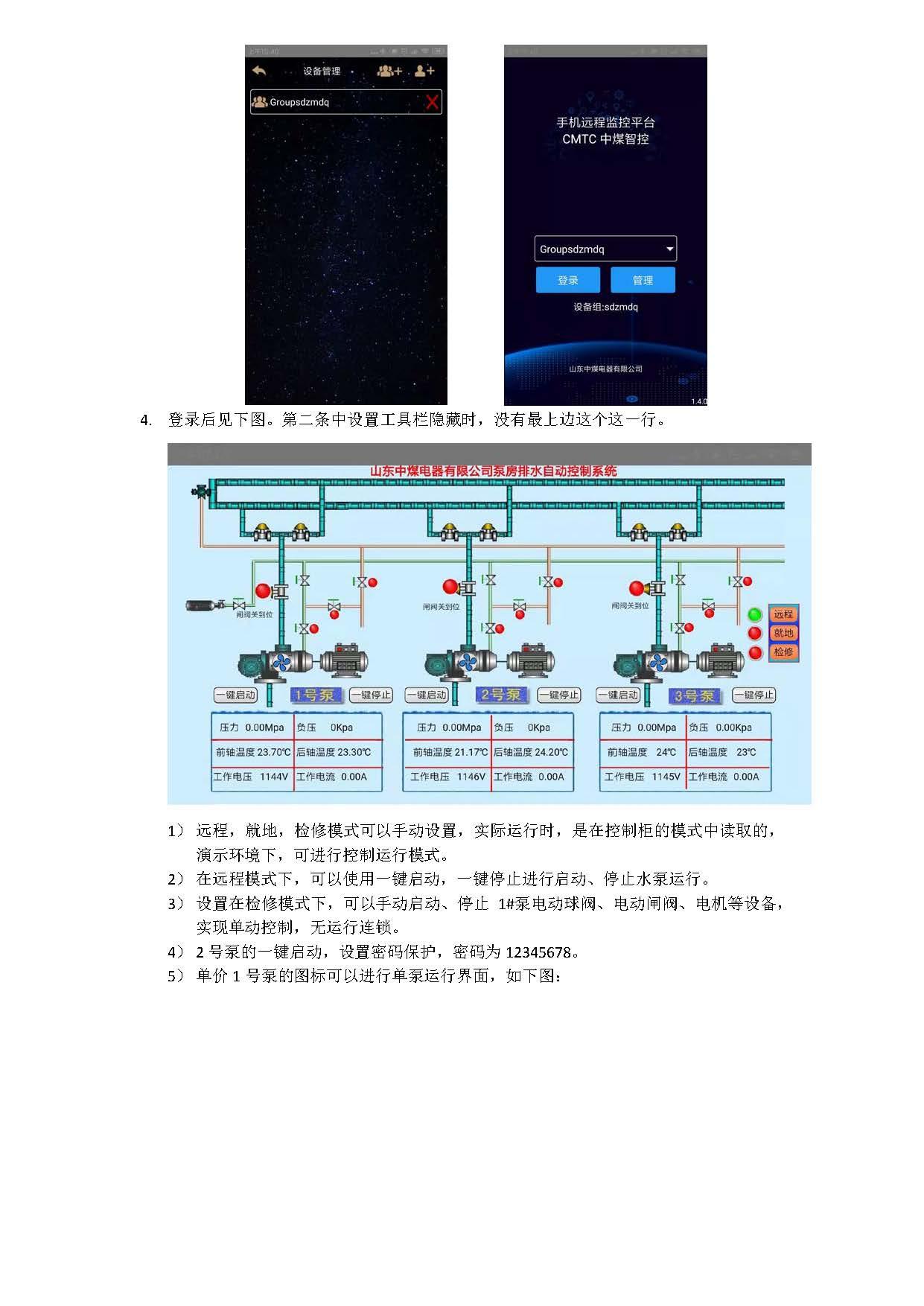 矿用泵房排水手机APP