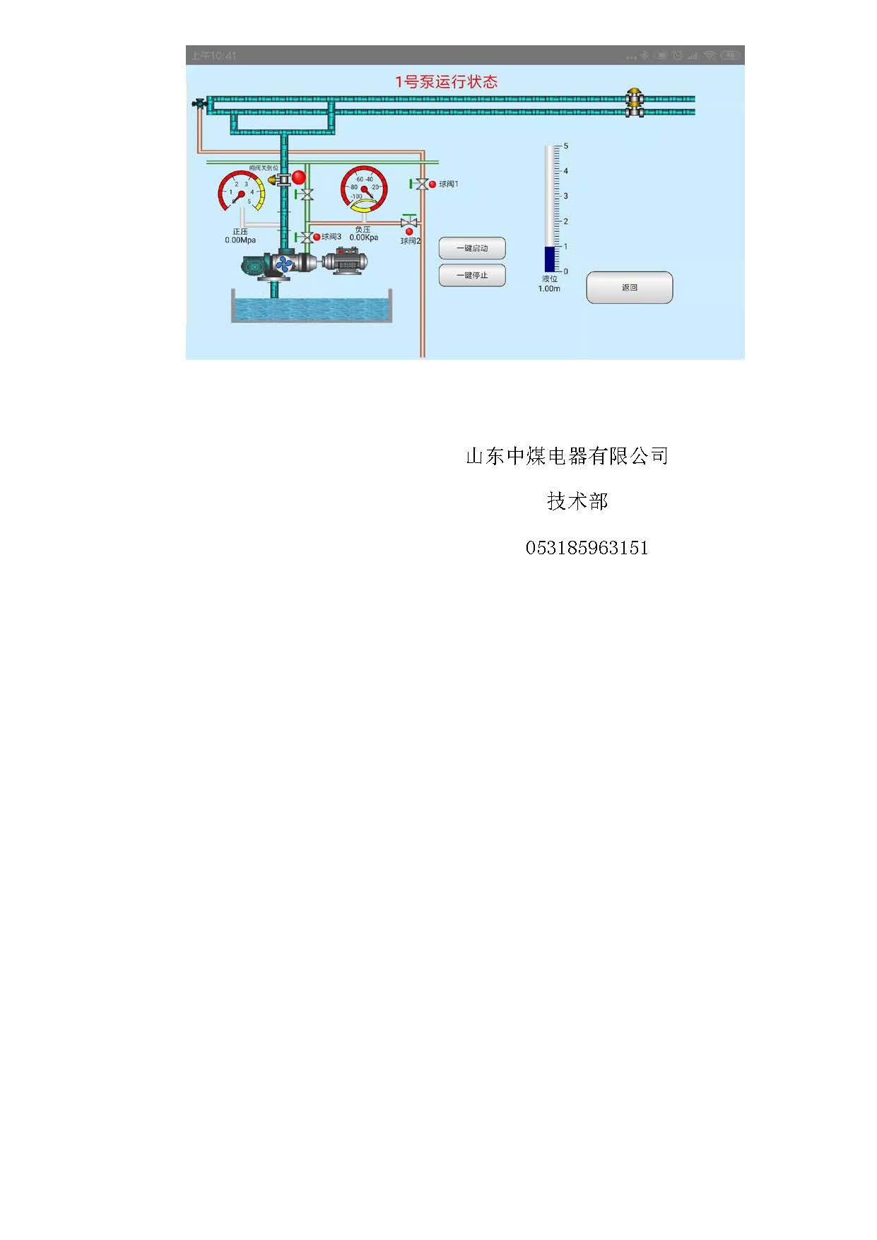 矿用排水系统手机APP