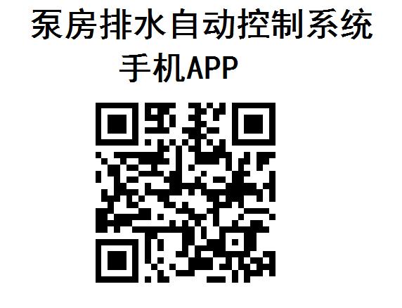泵房排水自动控制系统手机APP
