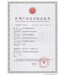 万博app官方控制箱煤安证
