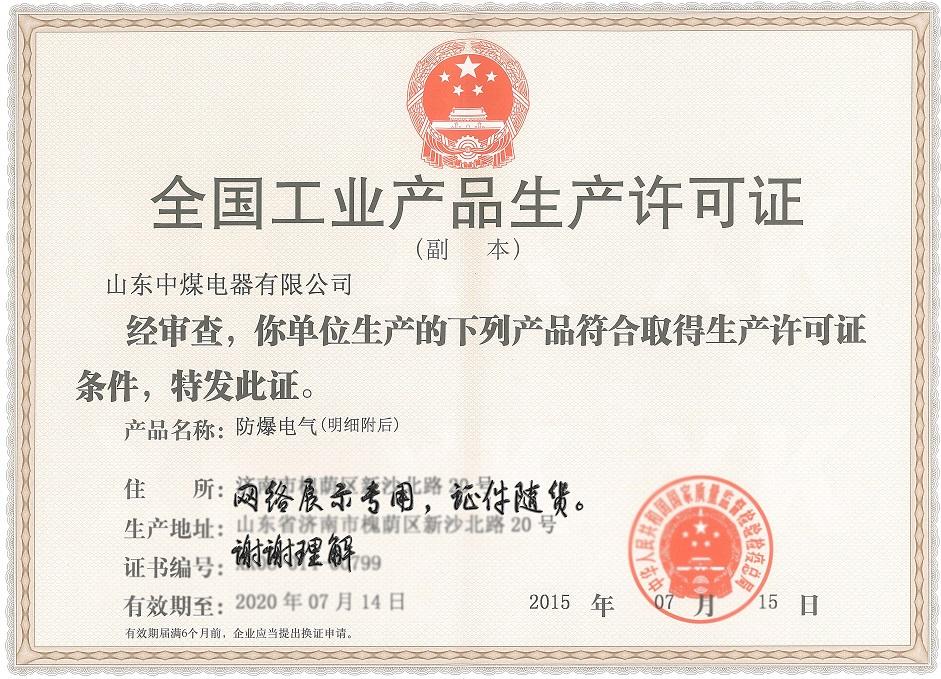 山东中煤电器工业生产许可证
