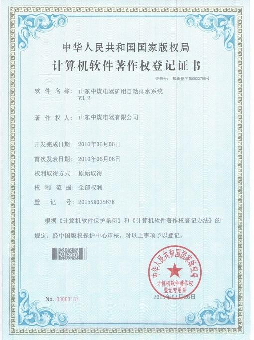 矿用自动排水系统软件著作权登记证书