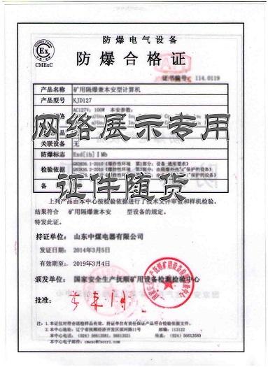 万博app官方计算机万博app官方证,矿用计算机万博app官方证