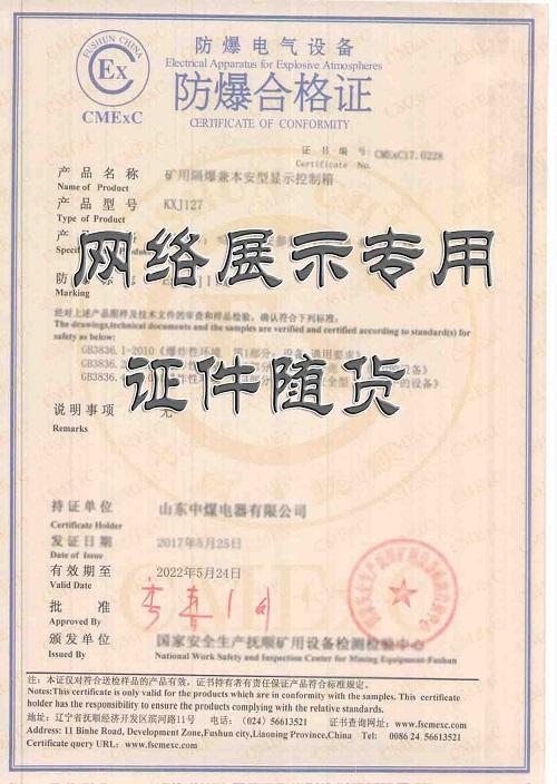 矿用显示控制箱万博app官方合格证