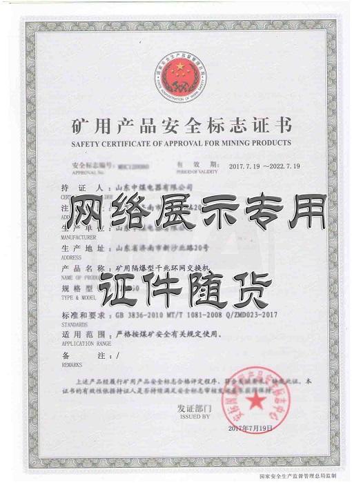 万博app官方交换机安标证,万博app官方交换机煤安证