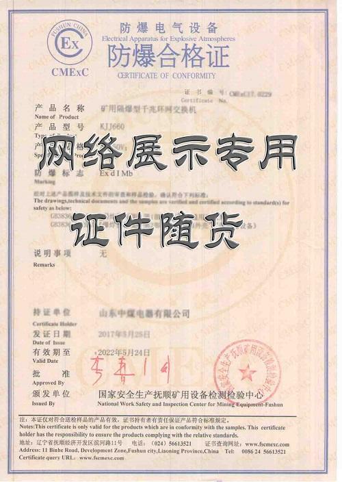 万博app官方交换机,矿用交换机万博app官方合格证