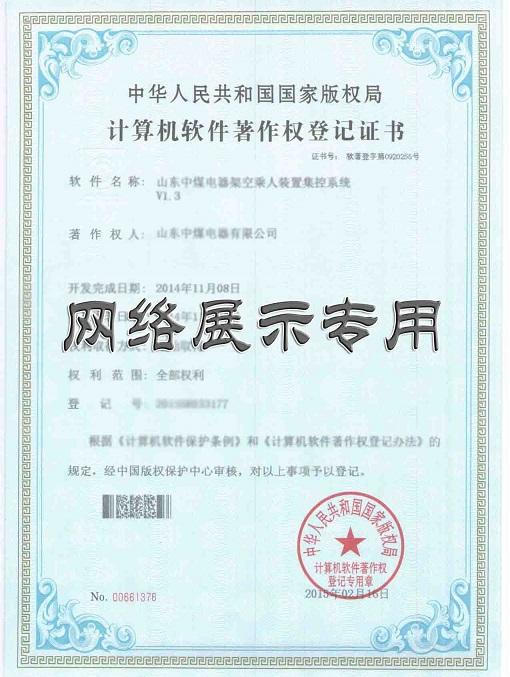 煤矿架空乘人控制系统,煤矿猴车控制系统软件著作权证书