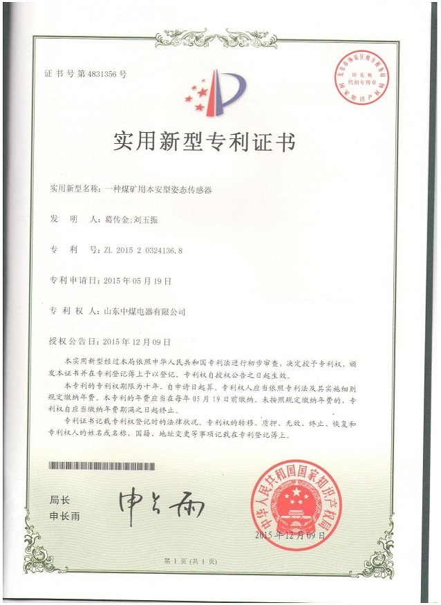 煤矿姿态传感器专利