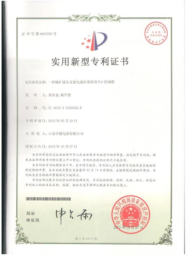矿用PLC控制箱专利,可编程控制箱专利
