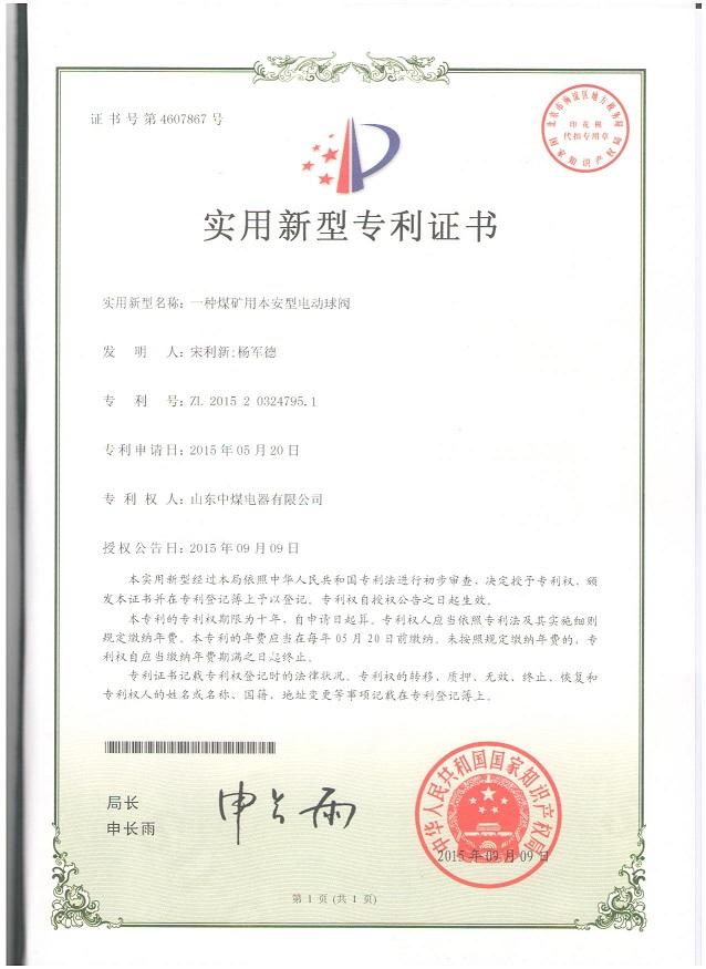 矿用电动球阀专利