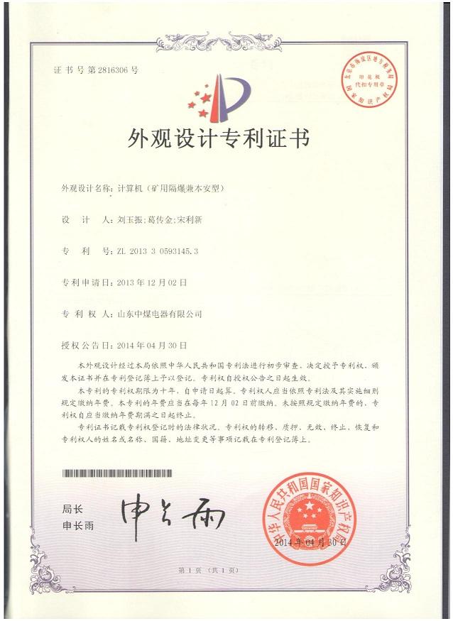 万博app官方计算机外观设计专利