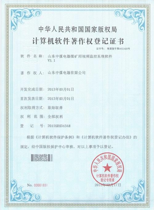 矿用视频监控系统证书