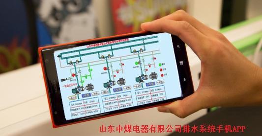 矿用水泵自动控制系统手机APP