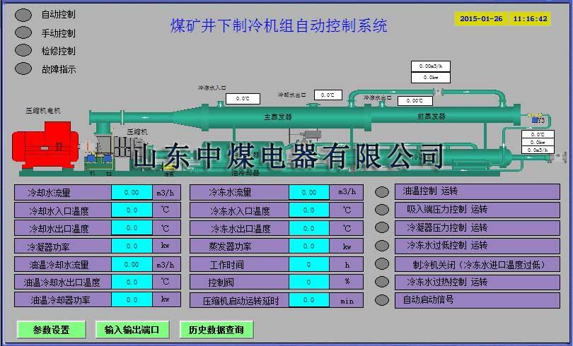 煤矿制冷集控系统,矿用制冷系统电控