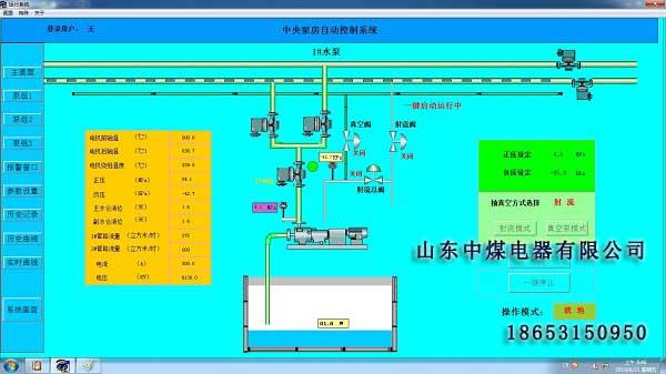 泵房排水集控系统,排水系统手机APP